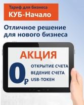 Поддержим бизнес. Акция для предпринимателей от Кредит Урал Банка