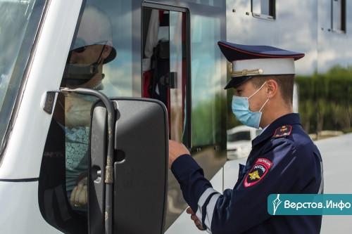 Проверки всё жёстче! В Магнитке продолжают штрафовать безмасочных пассажиров маршруток и трамваев