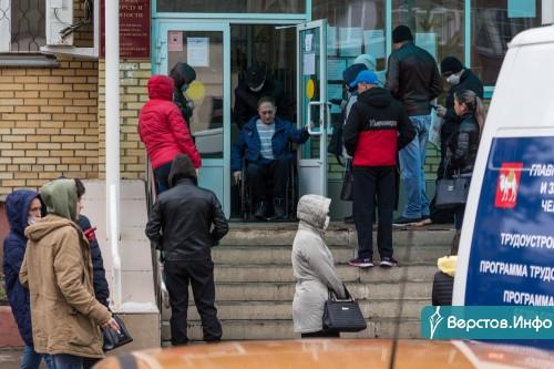 Рынок переполнен? В Челябинской области безработных стало в три раза больше, в Магнитке ситуация чуть лучше
