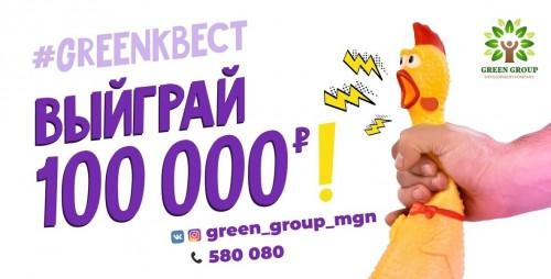 Пора регистрироваться! #GreenКвест от Green Group стартует уже в понедельник