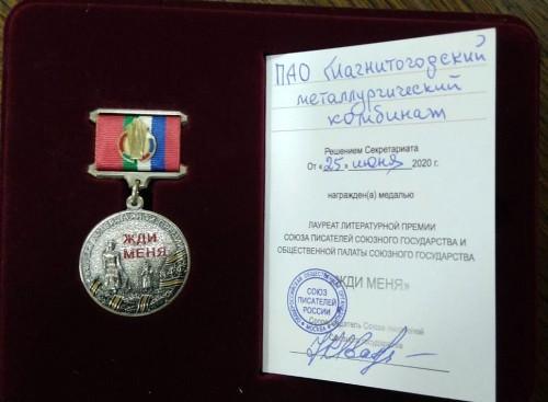 Без Магнитки невозможно представить подвиг советского народа. ММК наградили медалью «Жди меня» Союза писателей