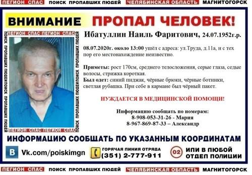 Пропал ещё вчера. В Магнитогорске ушёл из дома 68-летний больной мужчина