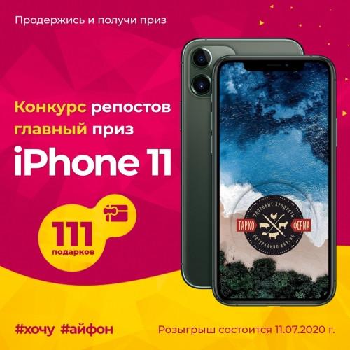 Кому-то – яблочко, кому-то – айфон! В Сети появилась афиша акции «11»