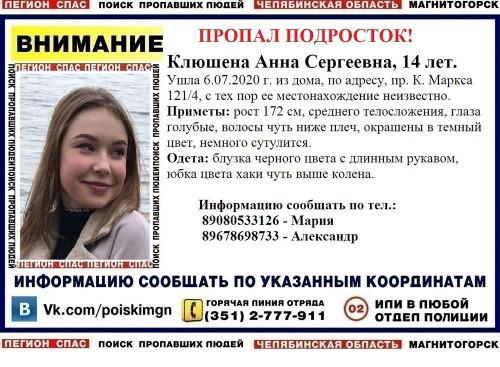 Исчезла четыре дня назад. В Магнитогорске разыскивают пропавшую 14-летнюю школьницу