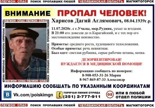 Может находиться в Магнитогорске. Волонтёры разыскивают 81-летнего пенсионера из Учалов, пропавшего в Карагайке