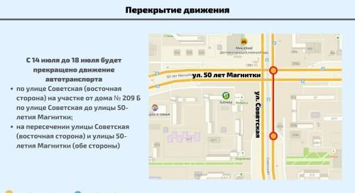 Ищите пути объезда! На Советской и Комсомольской завтра перекроют два дорожных участка