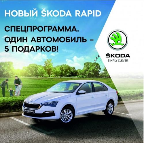 Один автомобиль – пять подарков! Покупка новой ŠKODA RAPID в июле будет беспрецедентно выгодной!