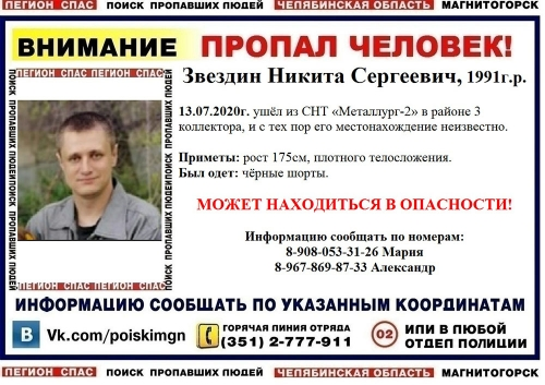 Может находиться в опасности. 29-летний магнитогорец ушёл из СНТ «Металлург-2» и исчез
