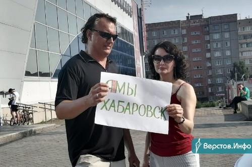 30 человек и 50 голубей. В Магнитогорске прошли акции в поддержку жителей Хабаровска