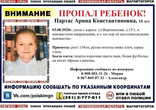Ушла ещё вчера. В Магнитогорске ищут пропавшую 10-летнюю девочку
