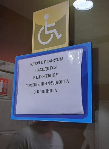 Привилегия, которой не воспользуешься. В Магнитогорске инвалиды устроили рейд по туалетам в ТРК