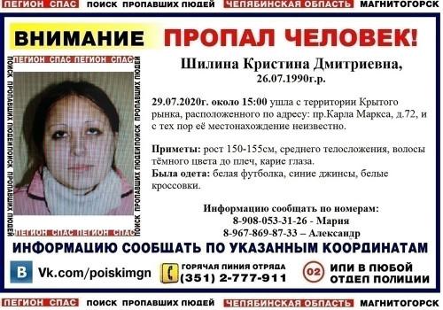 Последний раз её видели на Центральном рынке. В Магнитогорске разыскивают пропавшую 30-летнюю женщину