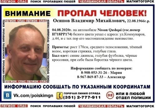 Уехал на иномарке и пропал. В Магнитогорске ищут 54-летнего мужчину