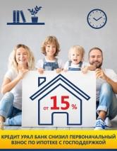 Кредит Урал Банк изменил условия по ипотеке с господдержкой! Первоначальный взнос — от 15%!