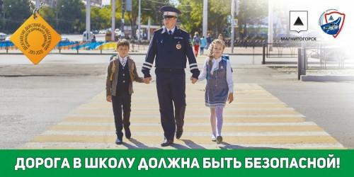 Дорога в школу должна быть безопасной! В Магнитогорске стартует профилактическая акция «Внимание – дети!»