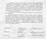 Бывший мэр сотрудничает со следствием. Показания Тефтелева на бывших и нынешних чиновников могут привести к новым посадкам