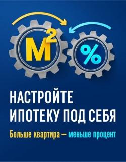 Больше квартира – меньше процент! В Кредит Урал Банке продолжается акция по ипотеке!