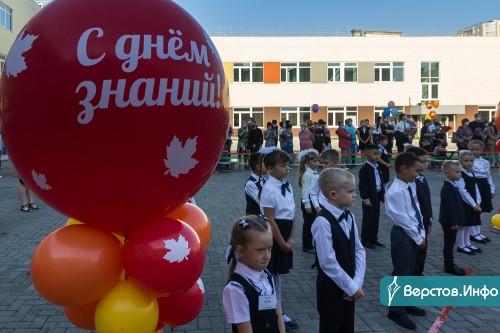 «Дети теперь будут идти в ногу со временем». В Магнитогорске открылась самая крупная школа
