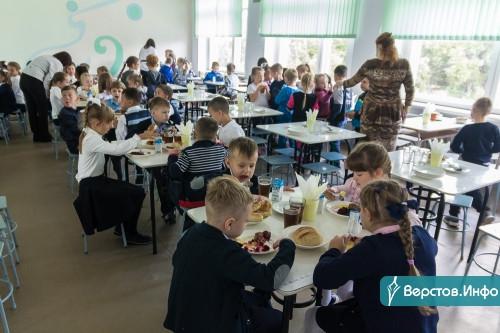 С сыром и фруктами. В Магнитогорске учащиеся младших классов стали получать бесплатные завтраки