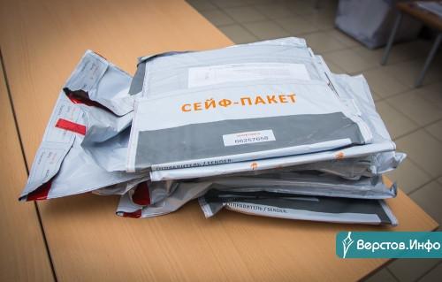 Начался подсчёт голосов. В Магнитогорске закрылись избирательные участки
