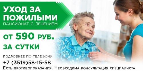 Всё время под наблюдением. В Магнитогорске работает пансионат с лечением для пожилых