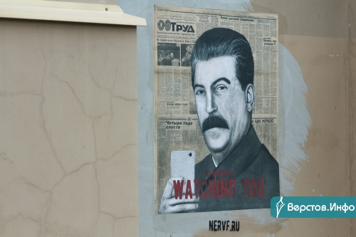 Ветер перемен. На стенах домов Ленинского района Магнитогорска появился политический стрит-арт