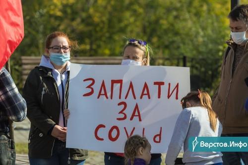 «Мы уже работаем на пределе». В Магнитогорске прошёл пикет медиков «Заплатите за ковид!»
