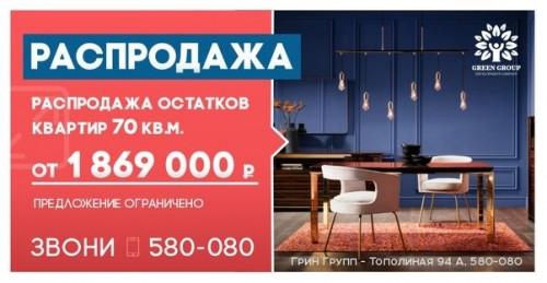 Впервые в Магнитогорске объявили распродажу квартир