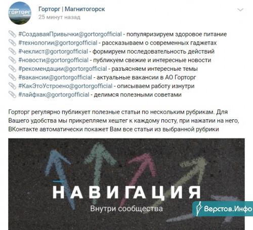 Теперь можно напрямую. В Магнитогорске организатор питания общается с родителями в соцсетях