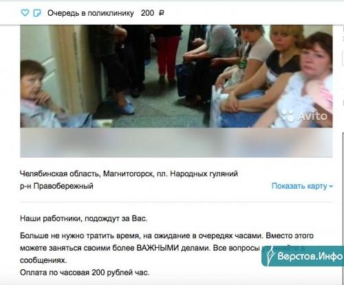 Отстоят очередь к врачу и на КТ за вас! В Магнитогорске появились профессиональные «ждуны»