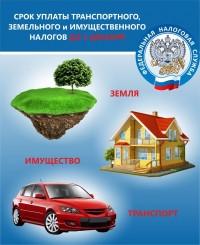 Оплачивайте налоги легко и быстро – в Кредит Урал Банке!