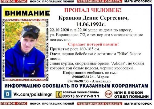 Страдает потерей памяти. В Магнитогорске ищут 28-летнего пропавшего мужчину