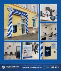 Левобережное отделение Кредит Урал Банка меняет местоположение. Новый адрес: ул. Маяковского, 56