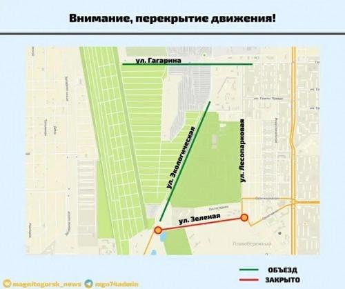 В Магнитогорске на две недели перекроют улицу Зелёную. Объезд – по Экологической