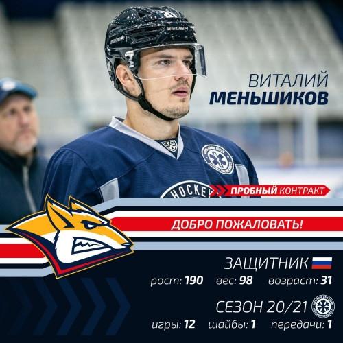 Плюс один защитник. «Металлург» подписал пробный контракт с Виталием Меньшиковым