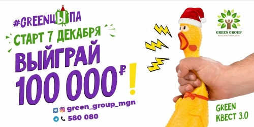 Хорошие новости. Green Group объявил о новом квесте