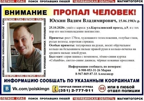 Ушёл пять дней назад. В Магнитогорске ищут пропавшего мужчину с татуировками на руках