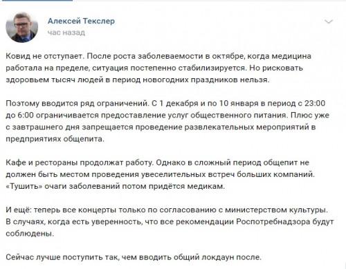 Чтобы не пришлось «тушить очаги». Алексей Текслер запретил вечеринки в ресторанах и ночных клубах