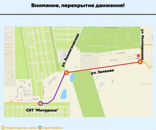 До четверга! В Магнитогорске перекрыли движение по улице Зелёной