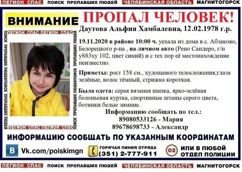 Уехала на автомобиле. Магнитогорские волонтёры  ищут пропавшую из Абзакова 42-летнюю женщину