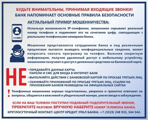 Кредит Урал Банк напоминает о правилах финансовой безопасности