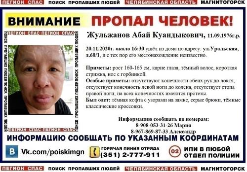 Пропали в один день. В Магнитогорске разыскивают 32-летнюю женщину и 44-летнего мужчину без конечностей