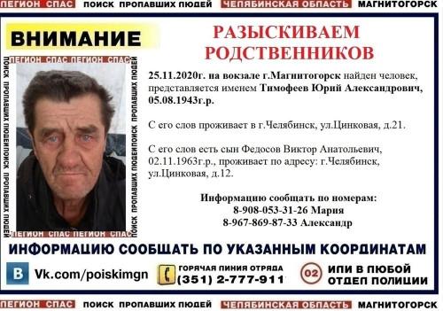 Родные могут жить в Челябинске. На магнитогорском вокзале объявился потерявшийся пассажир