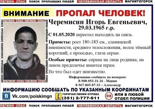 Есть особые приметы. В Магнитогорске разыскивают двух пропавших мужчин и подростка