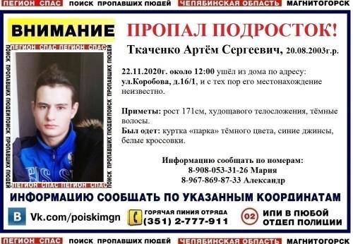 Ушли из дома ещё в ноябре. В Магнитогорске разыскивают подростка и молодую женщину