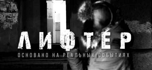 Большой проект. В Магнитогорске снимут художественный фильм про маньяка-«лифтёра»