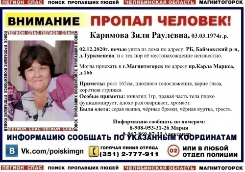 Она могла уехать в Магнитку. Волонтёры объявили о поисках женщины-инвалида из Башкирии