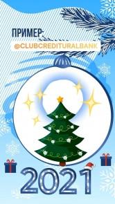 Поздравьте близких в онлайн-формате и получите подарок! Кредит Урал Банк объявляетконкурс для школьников