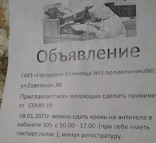 340 дополнительных доз. В поликлинике горбольницы № 3 начали делать прививки от COVID-19 всем желающим