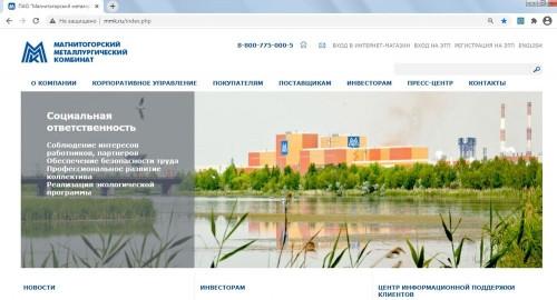 В составе лидеров. ММК вошёл в тройку компаний с лучшими корпоративными сайтами